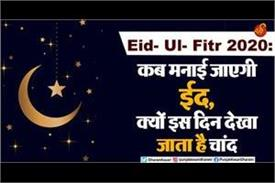 eid ul fitr 2020 ramadan happy eid and tradition of eid mubarak