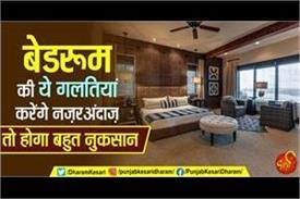 vastu tips in hindi related to bedroom