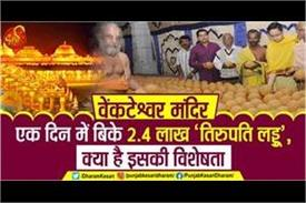 more than 2 lakhs discounted laddus of tirupati temple sold in one day