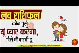love rashifal