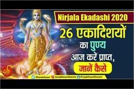 nirajla ekadashi today