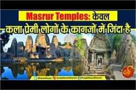 himachals pyramid masroor temple