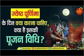 pujan vidhi of jyestha purnima and importance