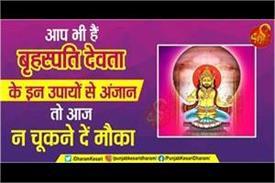 jyotish upay related to guru grah in hindi