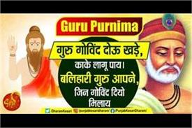 today is guru purnima