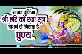 chant these mantra of lord shiva on shravan purnima