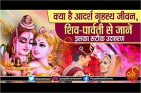 sawan 2020 lord shiva and parvati are perfect example of ideal household life
