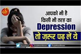 jyotish remedies of depression
