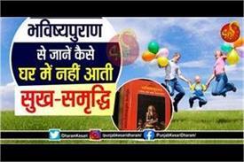 know from bhavishya purana happiness and prosperity remedies
