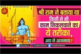 shri ram had told way to get work done by anyone have you tried it