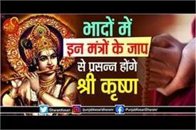 special mantra of lord krishna in bhadrapad
