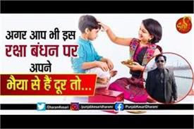 if you too are away from your brother on this raksha bandhan then do this work