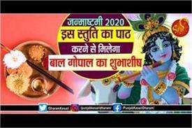 janmashtami 2020 krishna ashtakam stotra in hindi