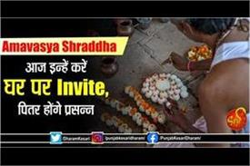 invite them at home on amavasya