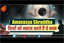 sarvepalli shraddha amavasya
