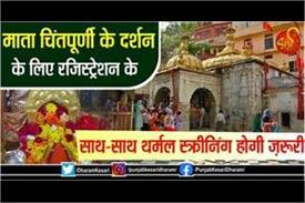 thermal screening will be required along with registration for mata chintpurni