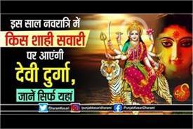shardiya navratri 2020 in hindi