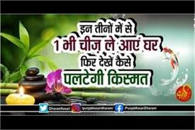 fengshui tips in hindi for happiness