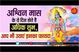adhik mass 2020 shubh days for lord vishnu worship