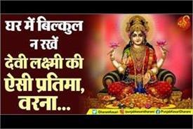place devi lakshmi idol in your home according to vastu