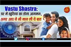 vastu shastra tips in hindi