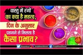 what is the importance of colors in vastu what is the effect of wearing by day