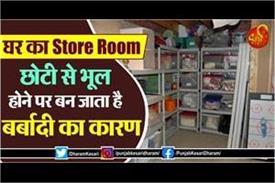 vastu tips about store room