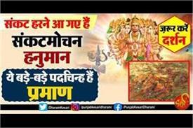 jalandhar hanuman temple