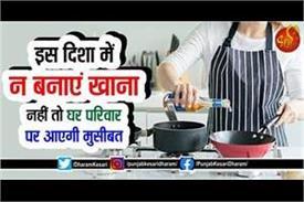 vastu tips of kitchen in hindi