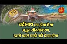 badrinath will have such amazing beautification