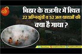 story related to rajgir 22 agnikund and 52 water stream