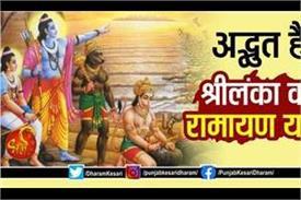 where to go for ramayana in sri lanka