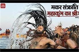 mahakumbh start on makar sankranti