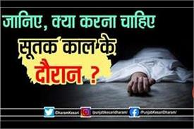 do you know about sutak kaal