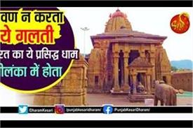 baijnath shiv mandir in india