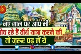 rules of tirth yatra in hindi