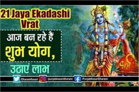 jaya ekadashi