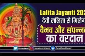 lalita jayant
