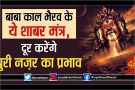 baba kaal bhairav shabar mantra in hindi