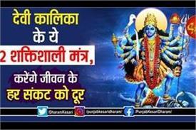 mata kalika shabar mantr in hindi