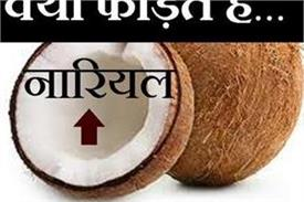 why do we break a coconut in hindu worship