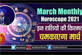 march monthly horoscope
