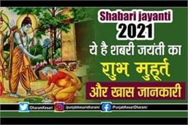 shabari jayanti