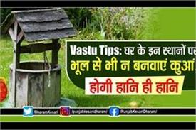vastu tips in hindi about bore well