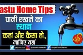vastu home tips in hindi