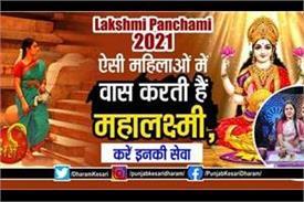 lakshmi panchami