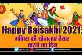 special story on baisakhi khalsa sajna diwas