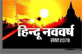 hindu new year starts from 13th april 2021
