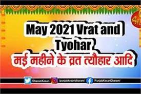 may 2021 vrat and tyohar calendar