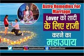 astro remedies for marriage